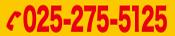 025-275-5125